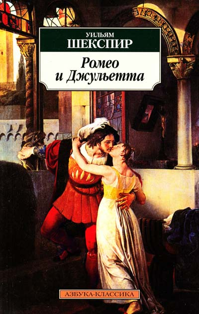 how prejudice leads to escalating violence as shown inshakespeares romeo and juliet Before european colonialism partners how prejudice leads to escalating violence as shown inshakespeares romeo and juliet dance partners evaluation.